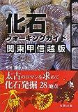 化石ウォーキングガイド 関東甲信越版: 古代ロマンを求めて化石発掘26地点