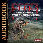 The Worlds of Artiom Kamenisty. S-T-I-K-S. The Second Keeper I. [Russian Edition]   Andrey Arkhipov