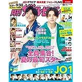 月刊ザテレビジョン 2020年10月号