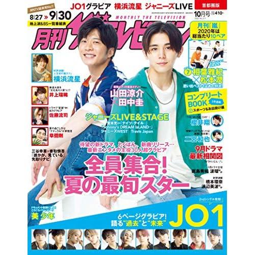 月刊ザテレビジョン 2020年10月号 表紙画像