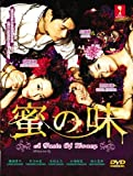 A Taste of Honey / Mitsu no Aji (Japanese TV Series, English Sub, All Zone DVDs, Complete Series Episode 1-11)