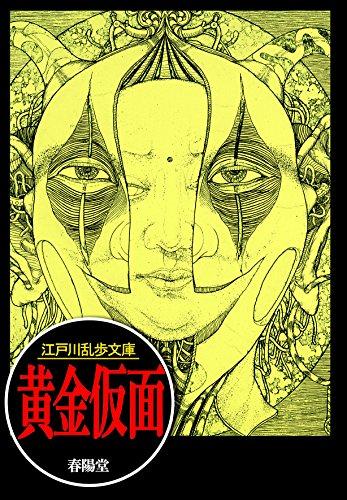 黄金仮面 (江戸川乱歩文庫)