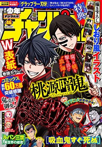 少年チャンピオン 最新号 表紙画像