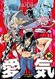 愛気 10 (ヤングキングコミックス)