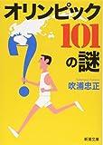 オリンピック 101の謎 (新潮文庫)