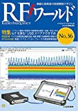 RFワールドNo.36 2016年 11 月号 [雑誌]: トランジスタ技術 増刊