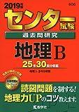 センター試験過去問研究 地理B (2019年版センター赤本シリーズ)