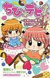Chibi ? Devi! Mystery ?2 of Csokor Island and messenger from heaven! ~ (Shogakukan Junior Novel) (2012) ISBN: 4092307284 [Japanese Import]