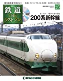 鉄道 ザ・ラストラン 25号 (200系新幹線) [分冊百科] (DVD付)