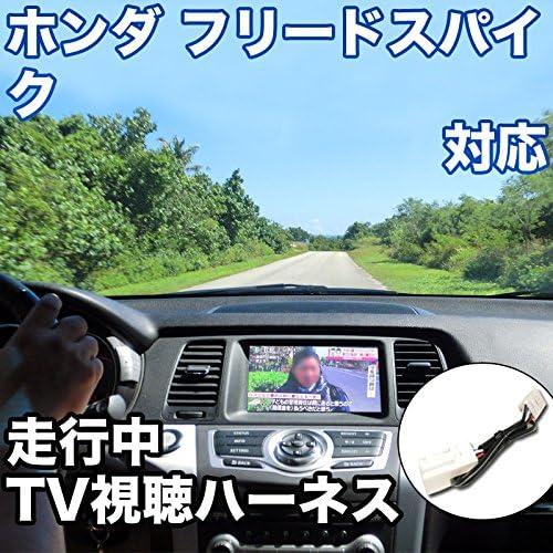 走行中にTVが見れる ホンダ フリードスパイク 対応 TVキャンセラーケーブル