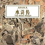 水浒传 - 水滸傳 [The Water Margin] | 施耐庵 - 施耐庵 - Shi Naian