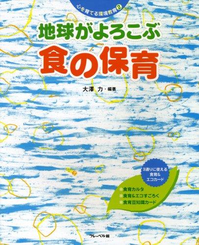 Chikyū ga yorokobu shoku no hoiku PDF