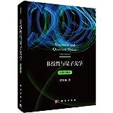 非线性与量子光学(第三版)