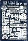 ピットロード 1/700 日本海軍駆逐艦陽炎型用