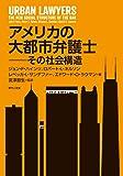 アメリカの大都市弁護士: その社会構造