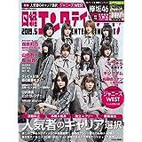 日経エンタテインメント 2019年5月号 カバーモデル:欅坂46 ‐ けやきざか 46