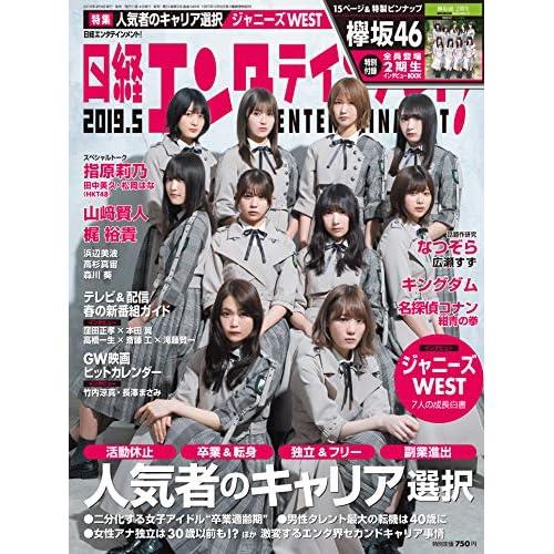 日経エンタテインメント 2019年5月号 表紙画像