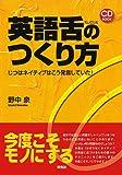 英語舌のつくり方 ――じつはネイティブはこう発音していた! (CD book)