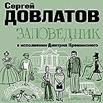 Pushkin Hills: Zapovednik | Sergei Dovlatov