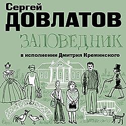 Pushkin Hills: Zapovednik
