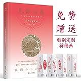 """凡俗心愿:中国传统吉祥图案考( 附八幅""""万事胜意""""精美祈福画)"""
