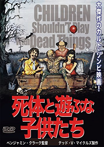 Movie - Children Shouldn't Play With Dead Things [Japan DVD] IDM-618