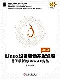 Linux设备驱动开发详解:基于最新的Linux4.0内核 (电子与嵌入式系统设计丛书)