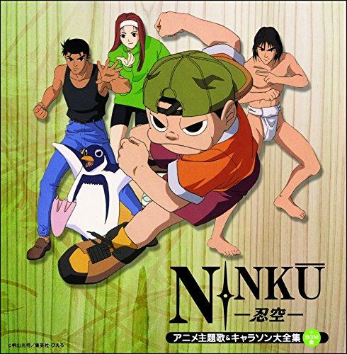 決定盤 TVアニメ「NINKU-忍空-」アニメ主題歌&キャラソン大全集(+BGM集)の商品画像