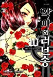 Devil and Love Song. 10 (Korean edition)