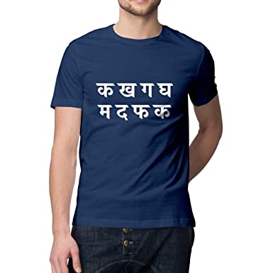 694ee2151 Mobicture Printed T-Shirt for Men | Mo Tha FA Ka Hindi Funny Quote T ...