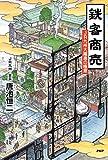 「鉄客商売 JR九州大躍進の極意」販売ページヘ