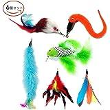 [AIDIYA] 猫じゃらし ねこじゃらし 替え羽 猫おもちゃ 釣竿 羽根おもちゃ 交換用(6個セット)