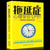 拖延症心理学 如何掌控自己的时间与生活 写给年轻人的心理学书籍 社会心理学 戒了吧 拖延症 时间管理告别拖延