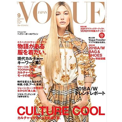 VOGUE JAPAN 2018年9月号 画像