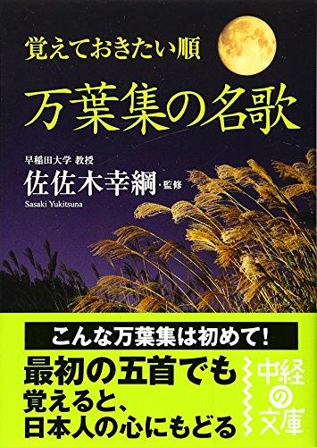 覚えておきたい順 万葉集の名歌 (中経の文庫)