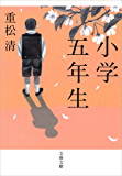 小学五年生 (文春文庫)