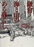 鎌倉 海と山のある暮らし