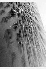 a vagrant (Japanese Edition) Kindle Edition