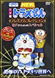New Doraemon - TV Ban Premium Collection Sp Special Kyoufu No?! Dokkiri Sekai He [Japan DVD] PCBE-53770