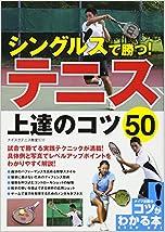 シングルスで勝つ!テニス上達のコツ50 (コツがわかる本!)