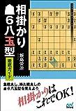 相掛かり▲6八玉型 徹底ガイド (マイナビ将棋BOOKS)