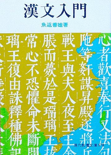 漢文入門 (現代教養文庫 578)