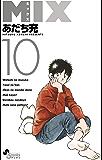 MIX(10) (ゲッサン少年サンデーコミックス)