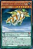 遊戯王OCG クリフォート・アーカイブ ノーマル NECH-JP022