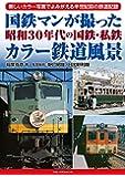 国鉄マンが撮った昭和30年代の国鉄・私鉄カラー鉄道風景