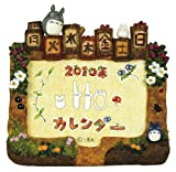 となりのトトロ「トトロの森のいっしゅうかん」 2010年カレンダ-