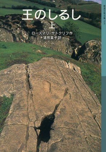 王のしるし(上) (岩波少年文庫)