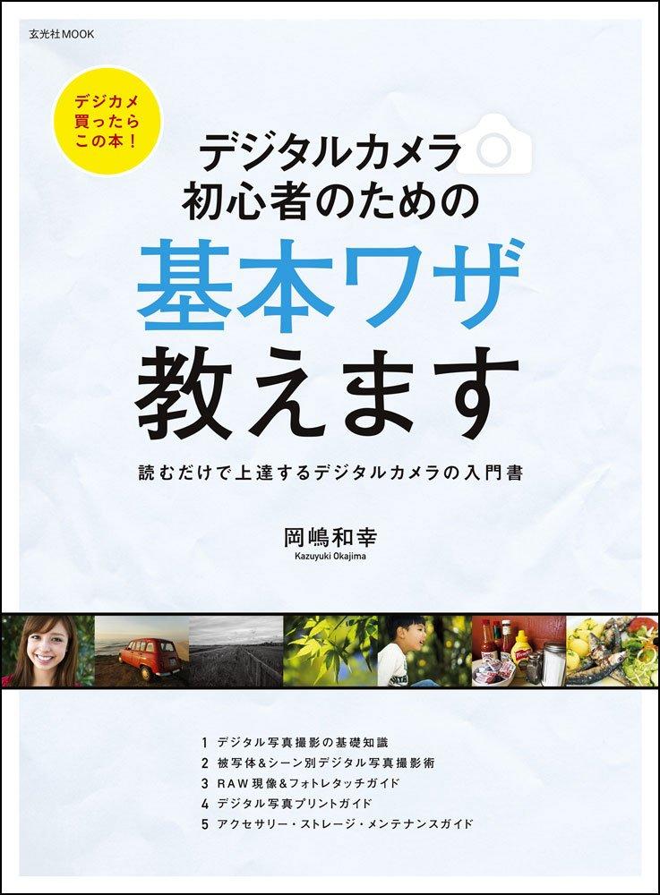 Dejitaru kamera shoshinsha no tame no kihon waza oshiemasu : Yomu dake de jotatsu suru dejitaru kamera no nyumonsho. pdf epub