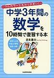 中学3年間の数学を10時間で復習する本