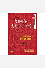 How We'll Live on Mars (Chinese Edition) Paperback